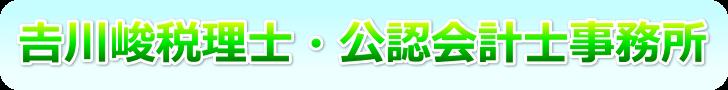 久喜市の税理士 吉川峻税理士・公認会計士事務所